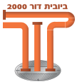 דור 2000 Logo