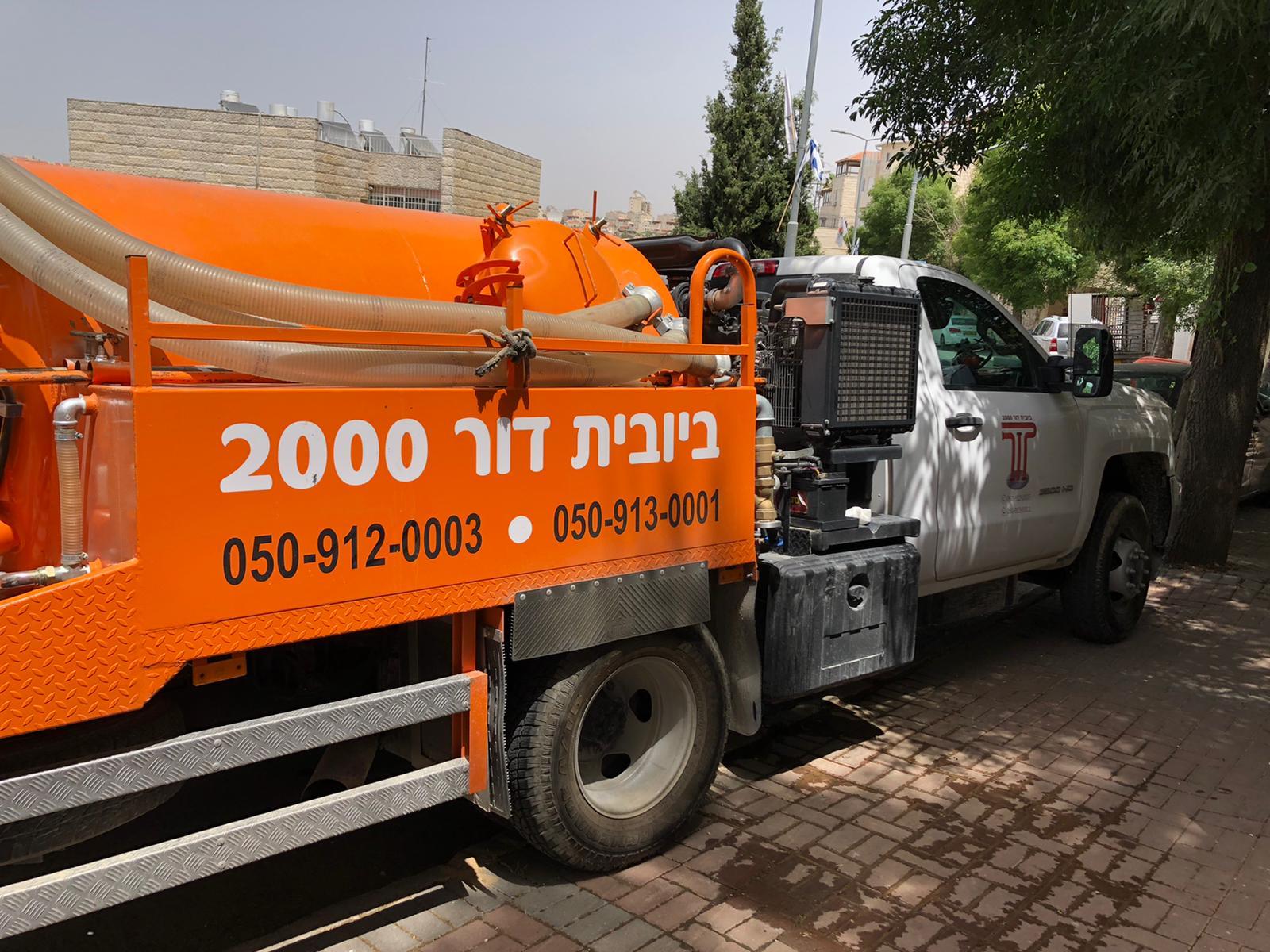 פתיחת סתימה ושטיפת קוו ראשי בשכונת מבשרת ציון בירושלים.